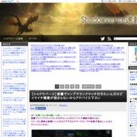Shadowverse速報 ~シャドウバース速報~